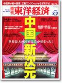 「週刊東洋経済」(2007年2月3日特大号)の表紙