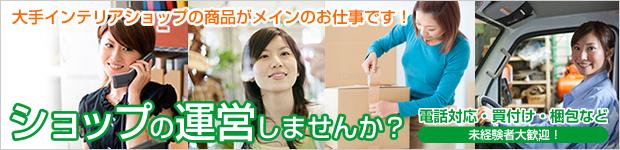 「IKEAショッピング」「ダンボールECサイト」運営STAFF大募集!